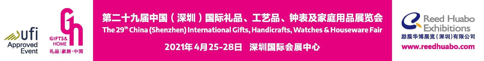 第二十九届中国(深圳)国际礼品、工艺品、钟表及家庭用品展览会暨移动电子展_深圳礼品展