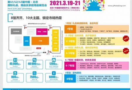 2021第43届中国·北京国际礼品、赠品及家庭用品展览会_深圳礼品展