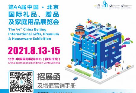 2021第44届中国·北京国际礼品、赠品及家庭用品展览会_深圳礼品展