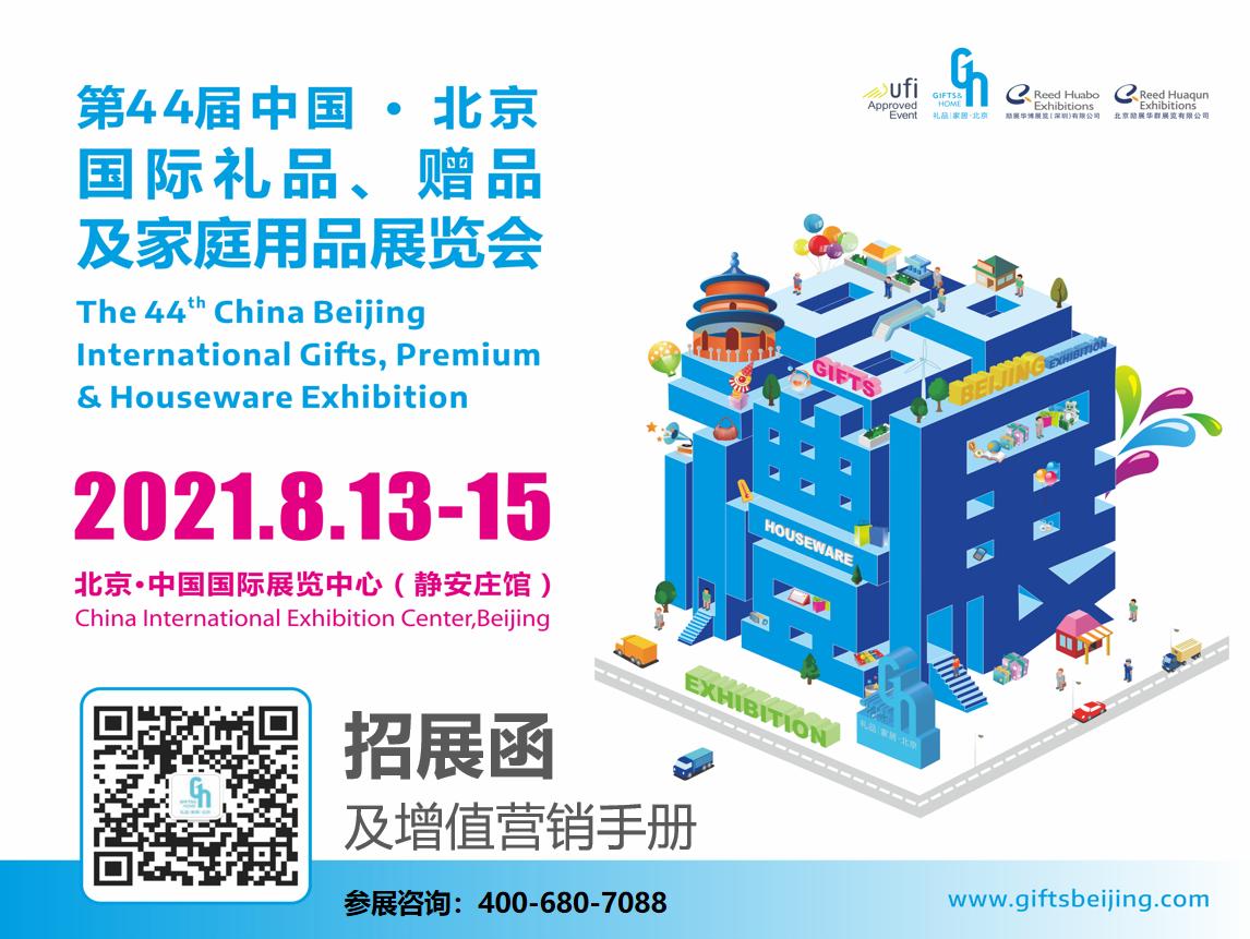第44届中国·北京国际礼品、赠品及家庭用品展览会_深圳礼品展