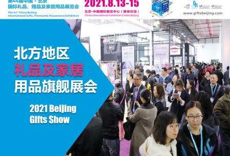 2021北京礼品展|北京国际礼品家居展_深圳礼品展