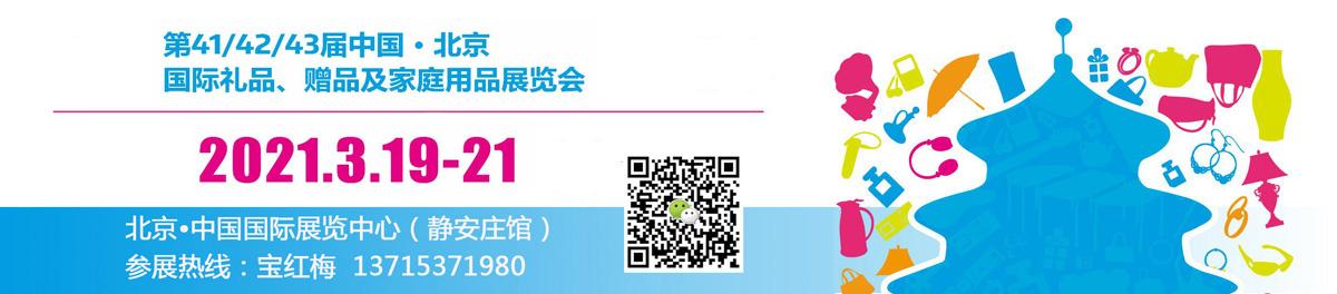 第41、42、43届中国·北京国际礼品、赠品及家庭用品展览会_深圳礼品展