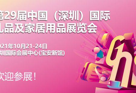第29届中国(深圳)国际礼品及家居用品展览会_深圳礼品展