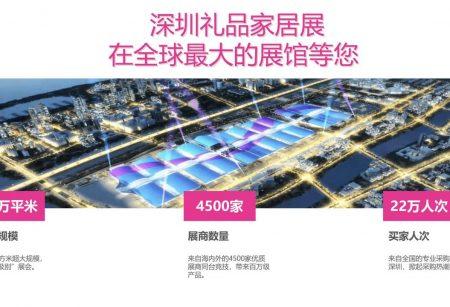 2021年第二十九届中国(深圳)国际礼品及家居用品展览会_深圳礼品展