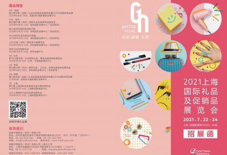 2021上海国际礼品及促销品展览会_深圳礼品展