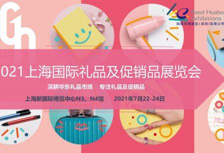 2021上海礼品展|上海国际礼品及促销品展览会_深圳礼品展